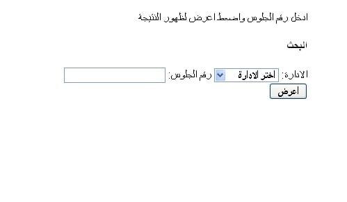 صورة معرفة نتيجة الصف الثالث الاعدادى 2013 محافظة الشرقية