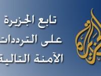تردد قناة الجزيرة نت الاخبارية على قمر النايلسات والعربسات 12-11-2013