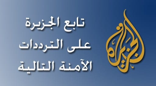 صورة تحديث تردد قناة الجزيرة الاخبارية على نايلسات وعربسات وقنوات الجزيرة