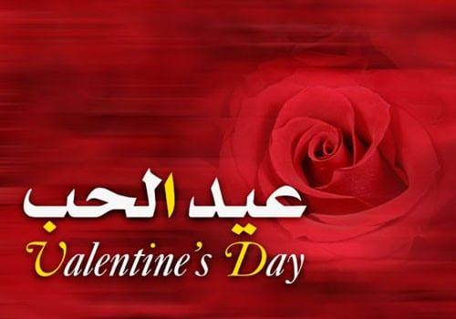 صورة اجمل اشعار عيد الحب 2013 قصائد حيد الحب  رسائل 2013 عيدالحب