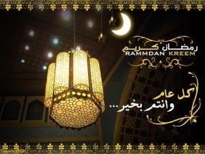 ramadan 2011 photo