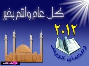 ramadanswartoopfarah2012 (35)