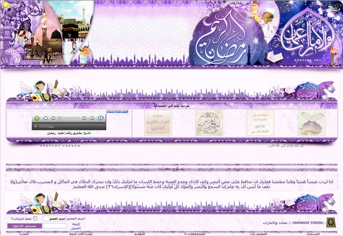Photo of مجموعة من استايلات منتديات رمضان 2013 – 1434