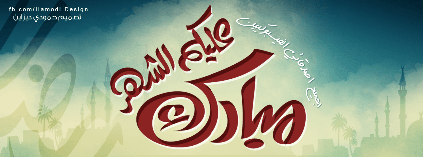 Photo of رسائل رمضان 2020 اجمل مسجات شهر رمضان
