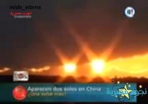 ظهور شمسين فى سماء الصين